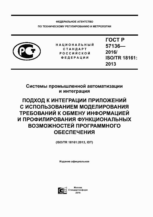 ГОСТ Р 57136-2016. Страница 1