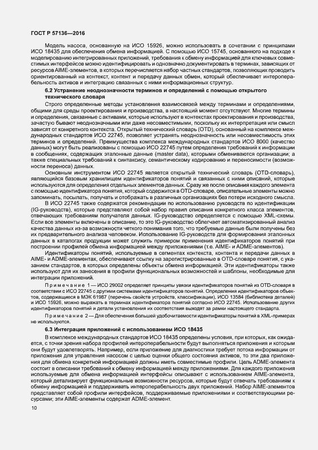 ГОСТ Р 57136-2016. Страница 14