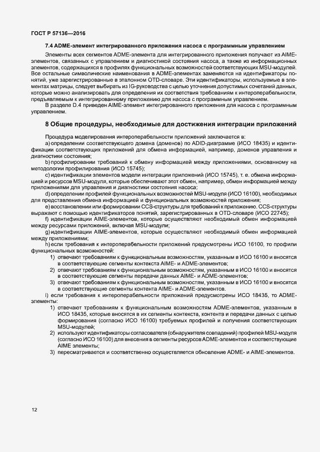 ГОСТ Р 57136-2016. Страница 16