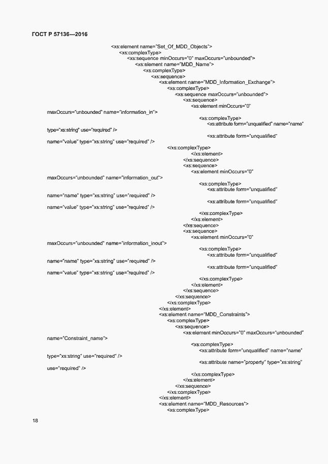 ГОСТ Р 57136-2016. Страница 22