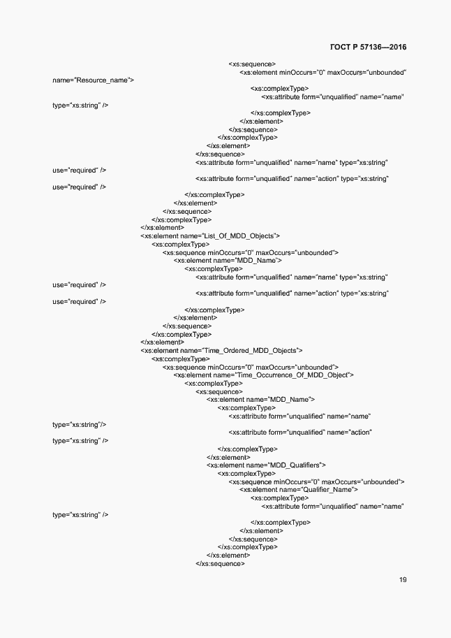 ГОСТ Р 57136-2016. Страница 23