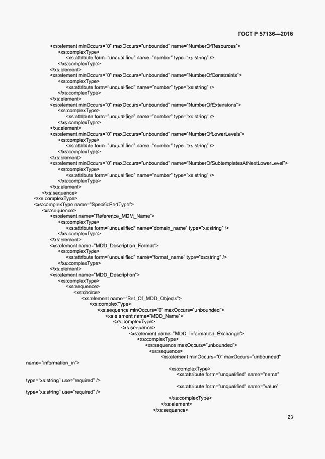 ГОСТ Р 57136-2016. Страница 27