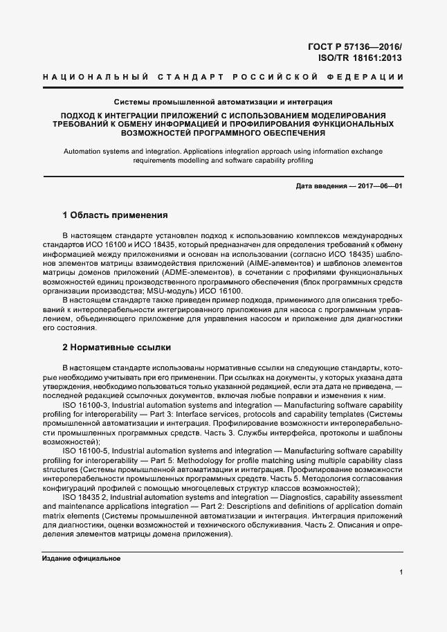 ГОСТ Р 57136-2016. Страница 5
