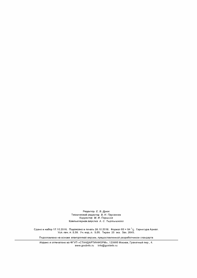ГОСТ Р 57136-2016. Страница 49