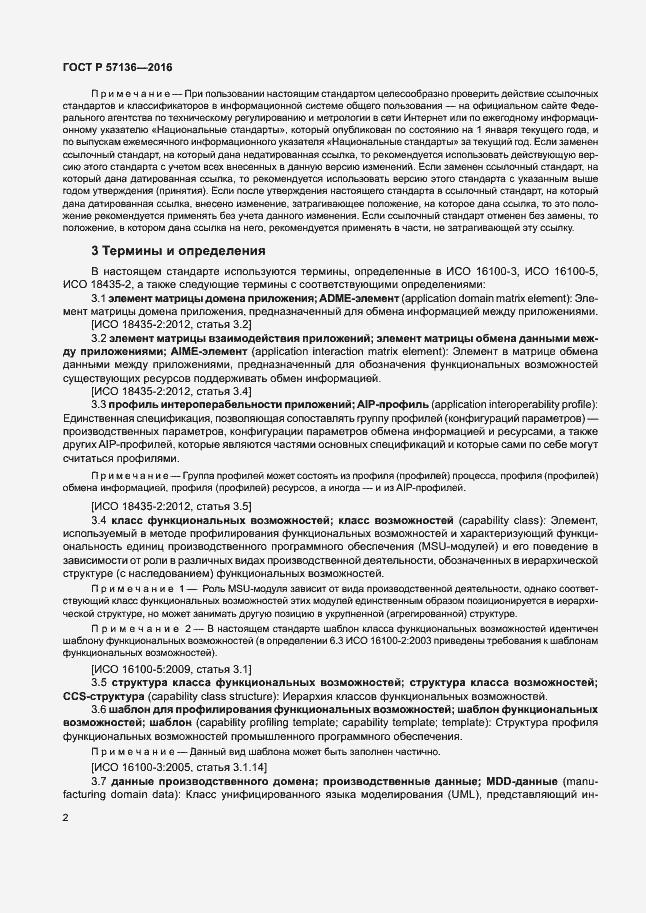 ГОСТ Р 57136-2016. Страница 6
