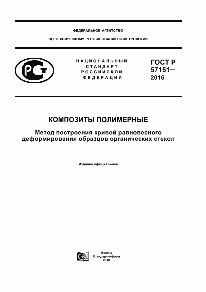 ГОСТ Р 57151-2016. Страница 1