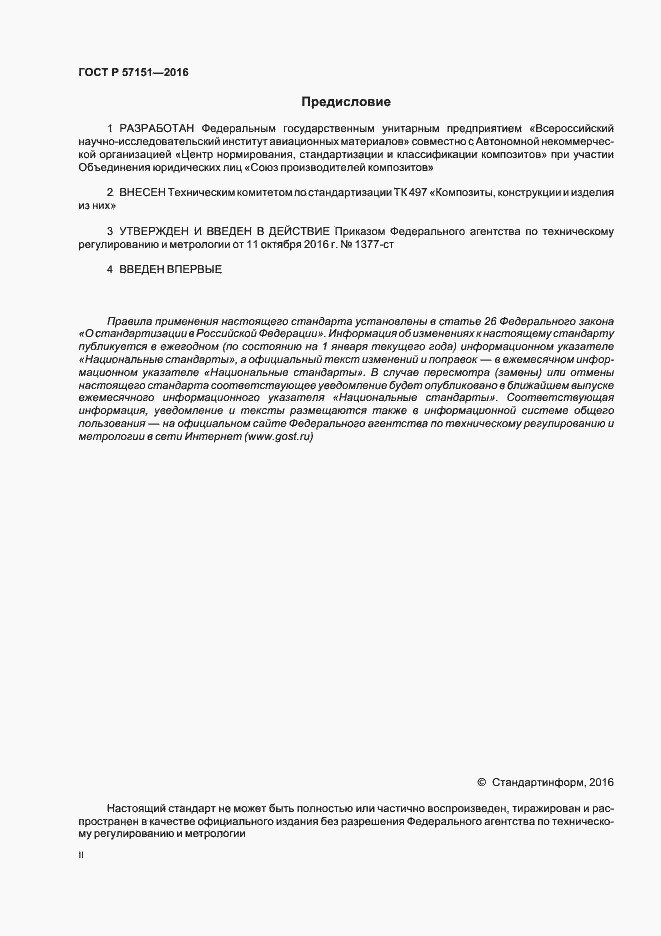 ГОСТ Р 57151-2016. Страница 2