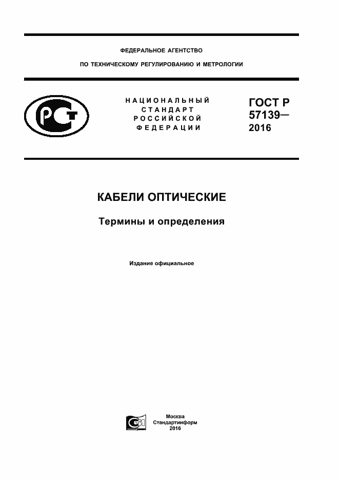 ГОСТ Р 57139-2016. Страница 1