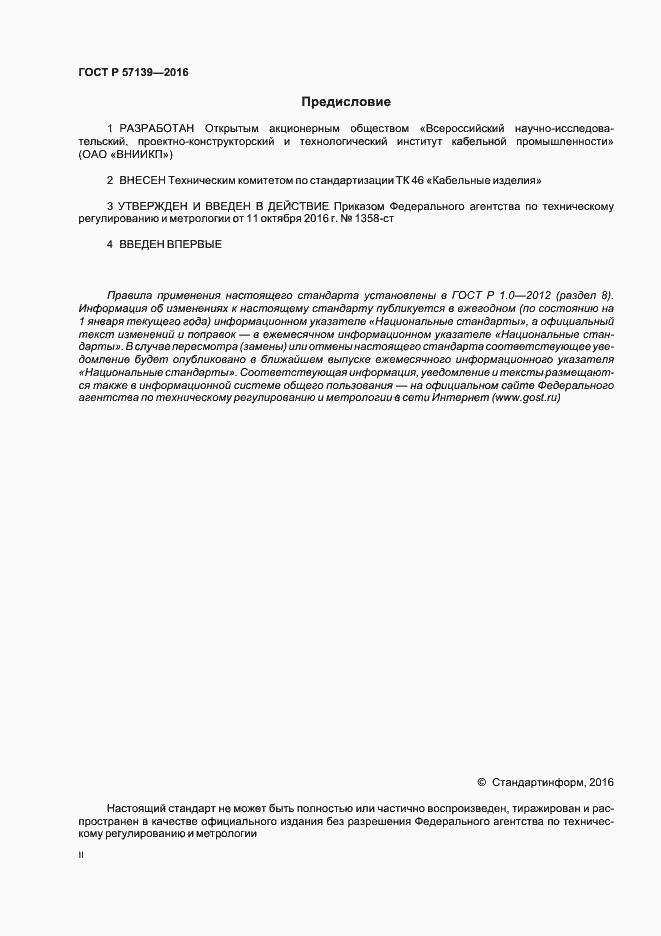 ГОСТ Р 57139-2016. Страница 2