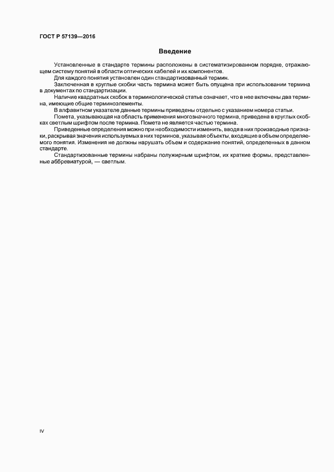 ГОСТ Р 57139-2016. Страница 4