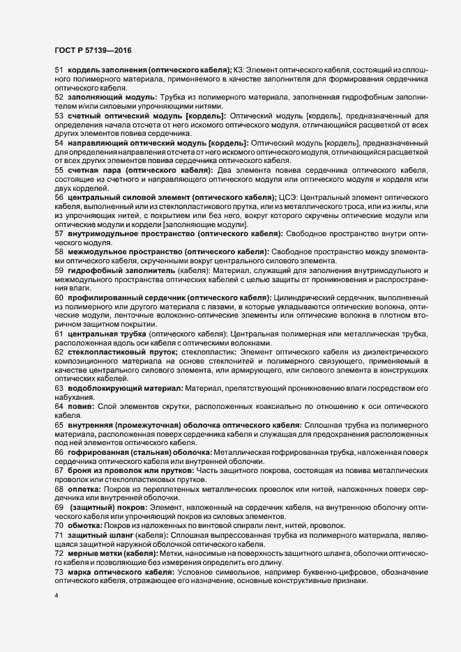 ГОСТ Р 57139-2016. Страница 8