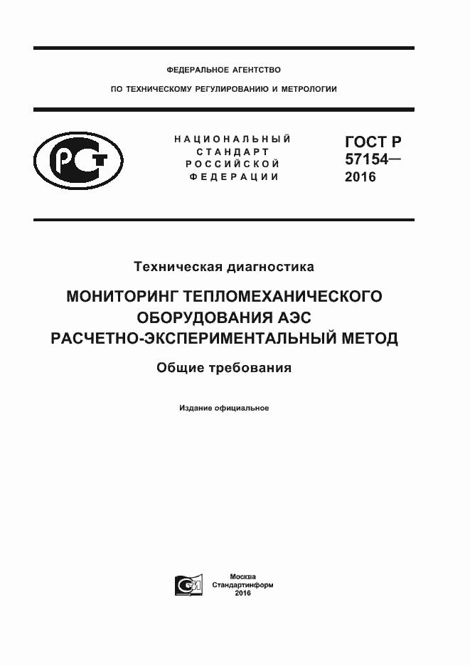 ГОСТ Р 57154-2016. Страница 1