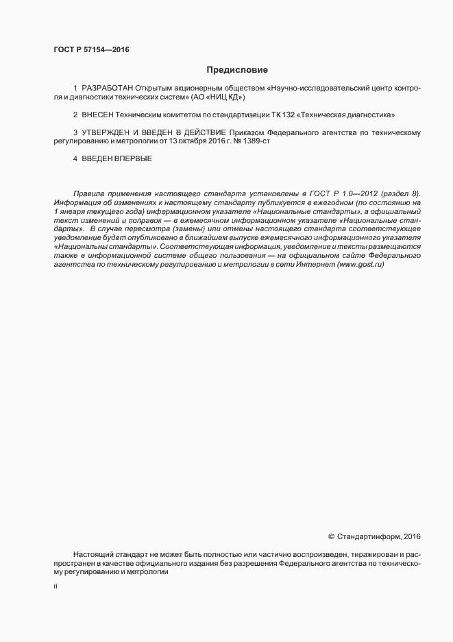 ГОСТ Р 57154-2016. Страница 2