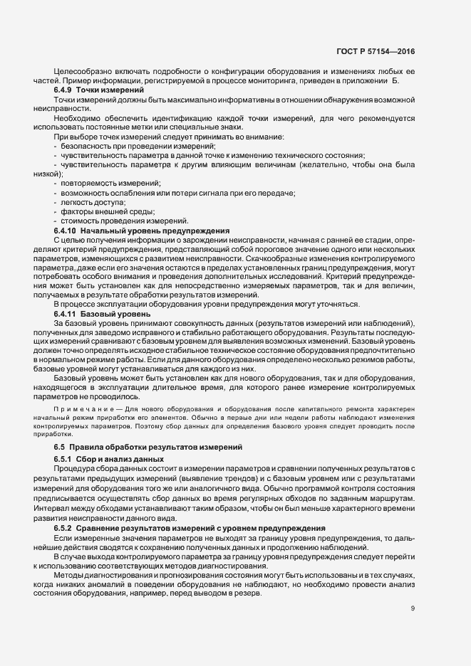 ГОСТ Р 57154-2016. Страница 13