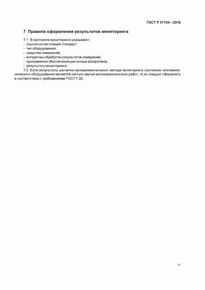 ГОСТ Р 57154-2016. Страница 15