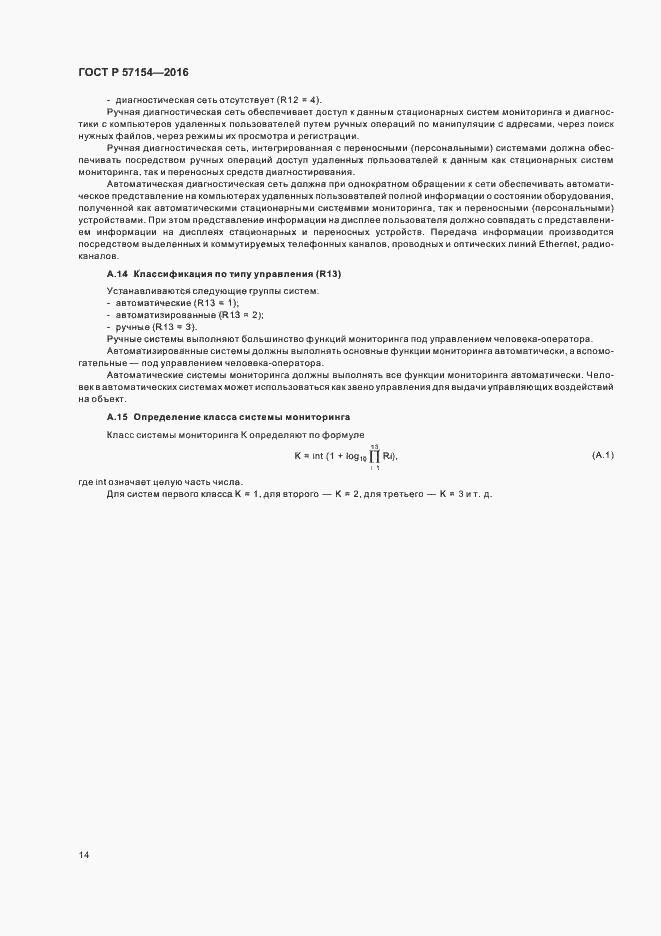 ГОСТ Р 57154-2016. Страница 18