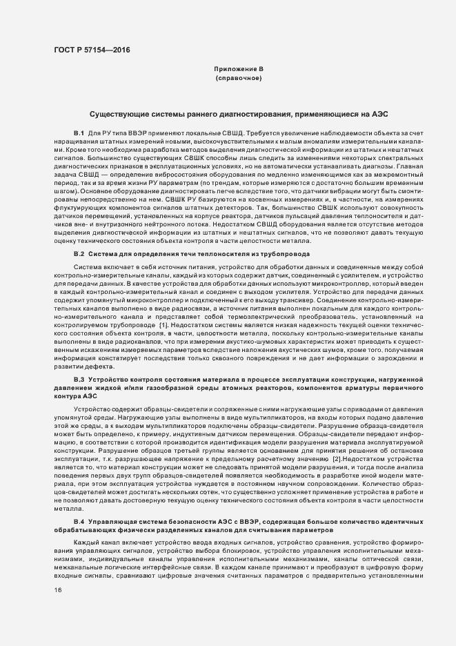 ГОСТ Р 57154-2016. Страница 20