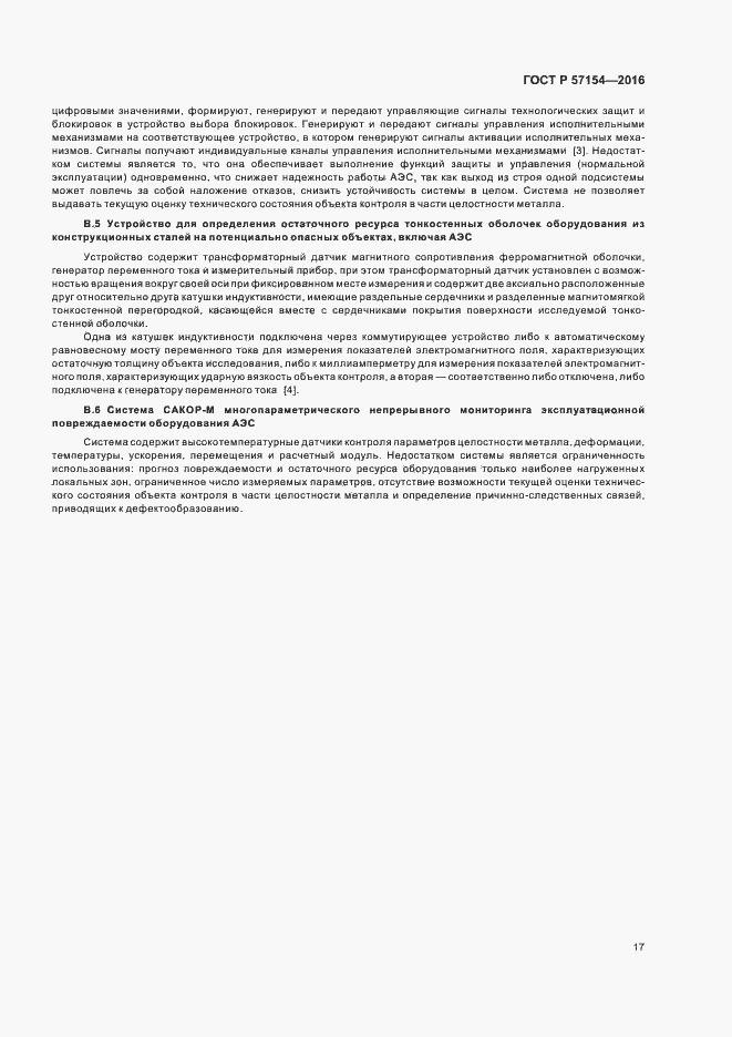 ГОСТ Р 57154-2016. Страница 21