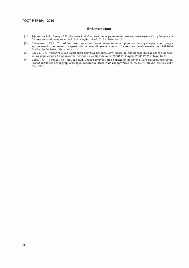 ГОСТ Р 57154-2016. Страница 22