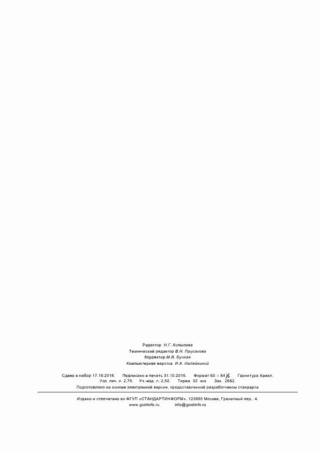 ГОСТ Р 57154-2016. Страница 24