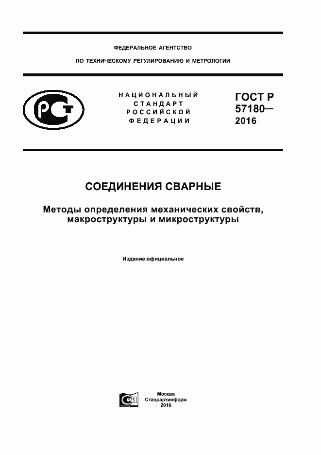 ГОСТ Р 57180-2016. Страница 1