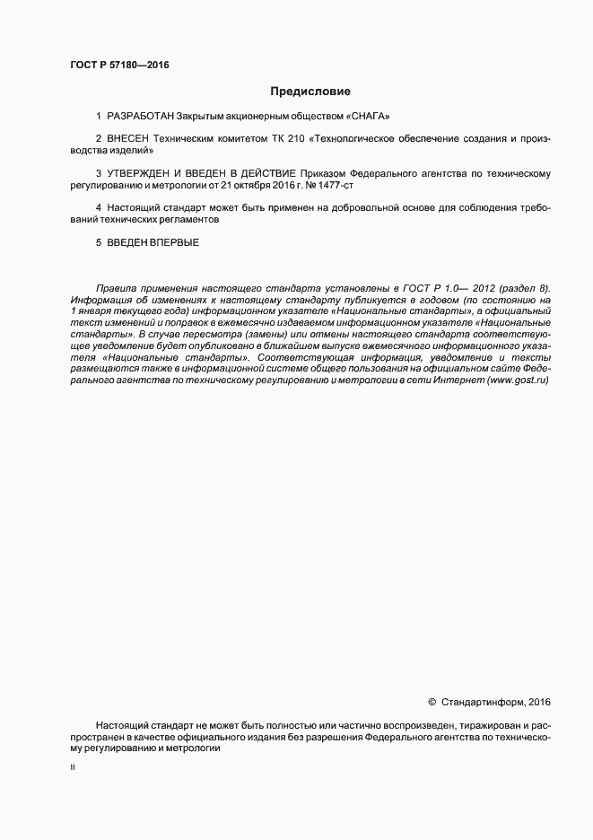 ГОСТ Р 57180-2016. Страница 2