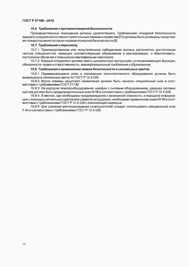 ГОСТ Р 57180-2016. Страница 17