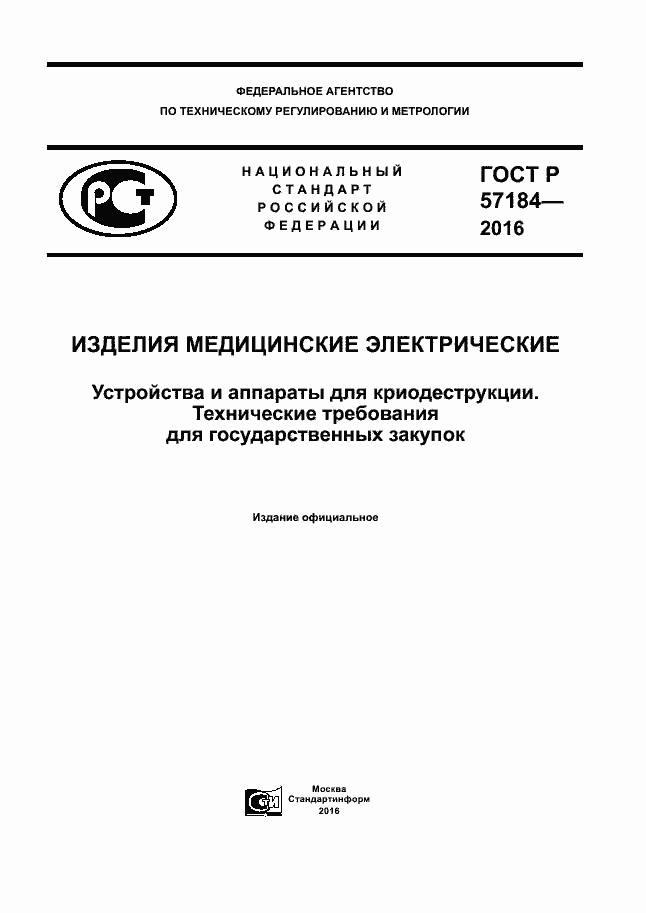 ГОСТ Р 57184-2016. Страница 1