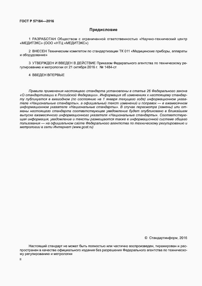 ГОСТ Р 57184-2016. Страница 2