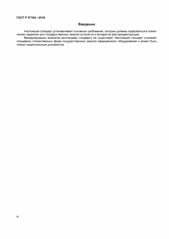 ГОСТ Р 57184-2016. Страница 4