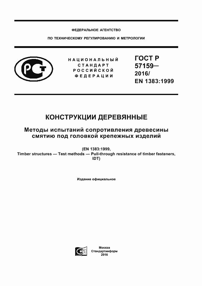 ГОСТ Р 57159-2016. Страница 1