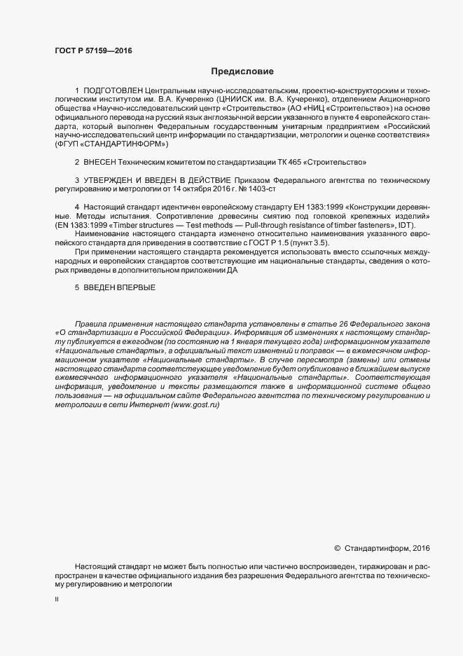 ГОСТ Р 57159-2016. Страница 2