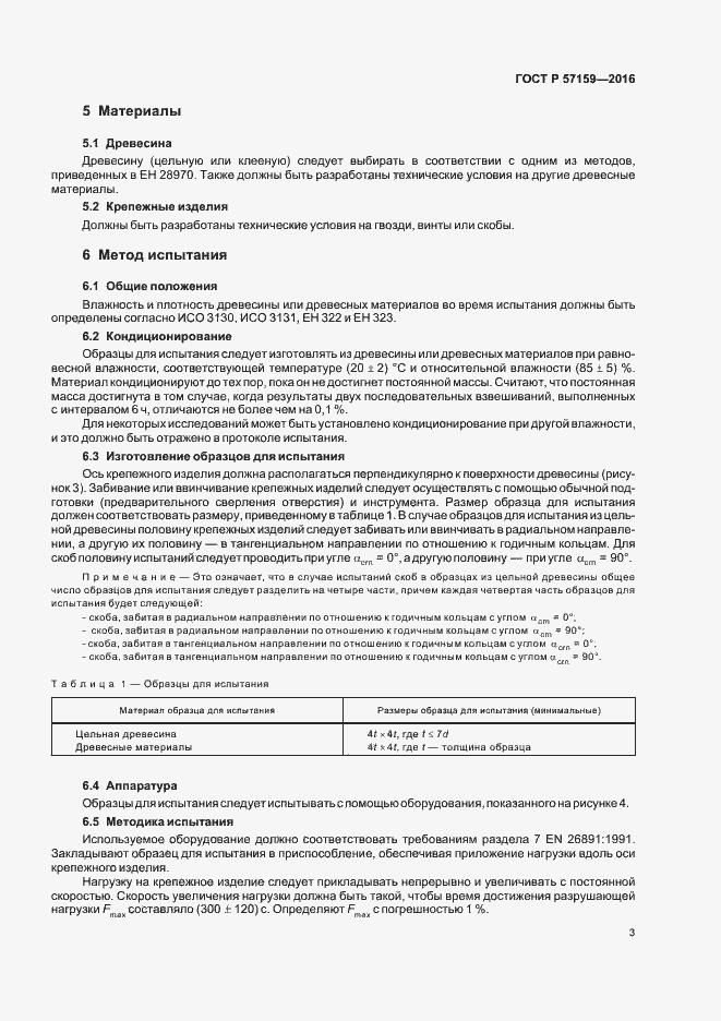 ГОСТ Р 57159-2016. Страница 6