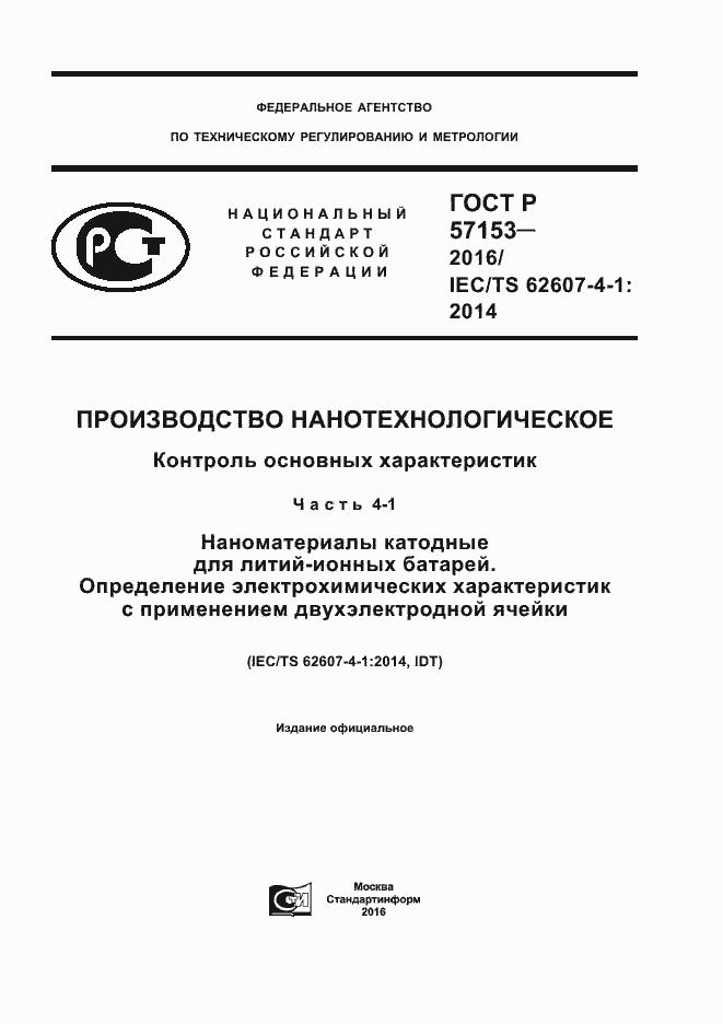 ГОСТ Р 57153-2016. Страница 1