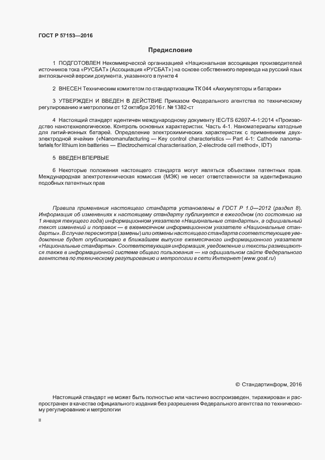 ГОСТ Р 57153-2016. Страница 2