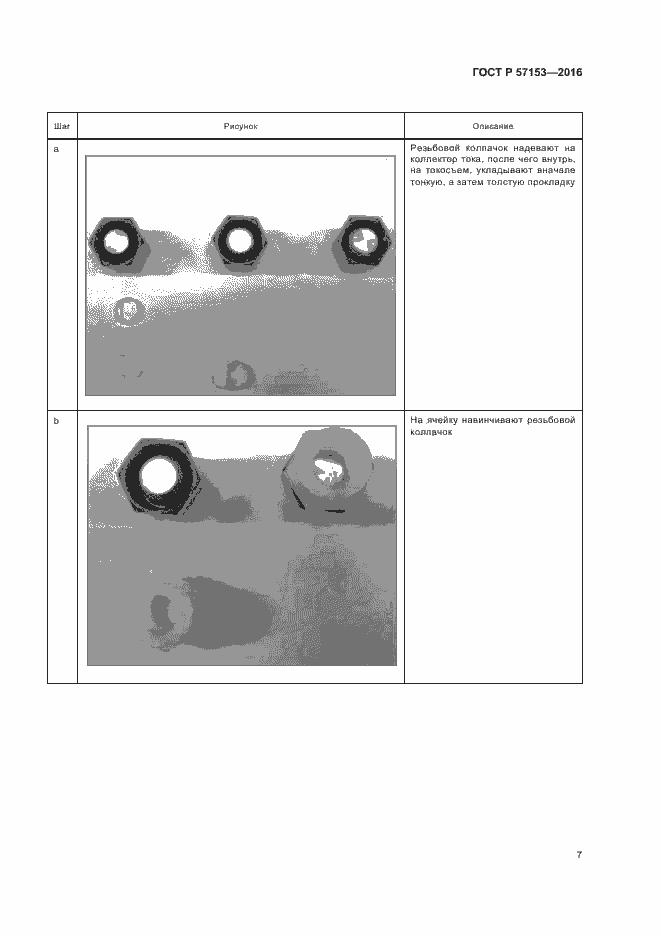 ГОСТ Р 57153-2016. Страница 11
