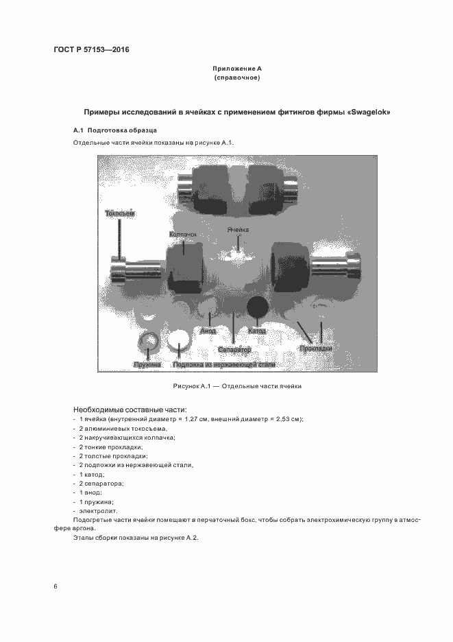 ГОСТ Р 57153-2016. Страница 10
