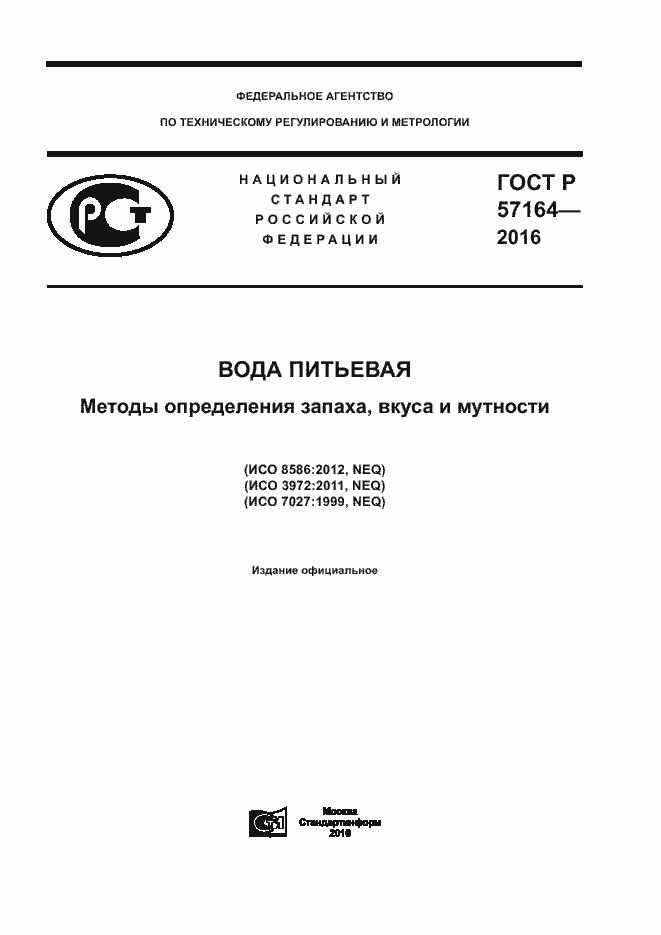 ГОСТ Р 57164-2016. Страница 1