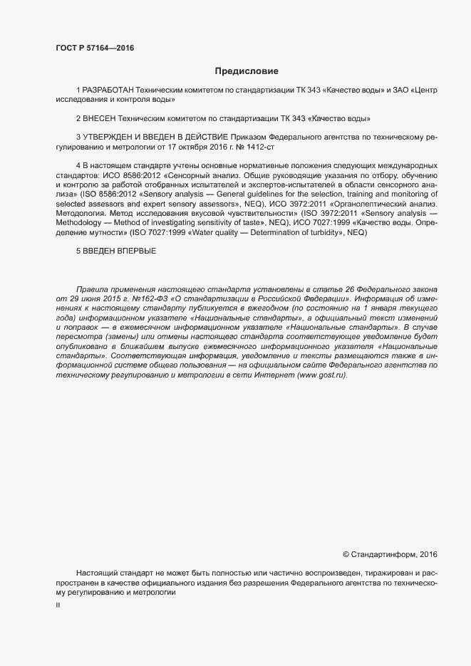 ГОСТ Р 57164-2016. Страница 2
