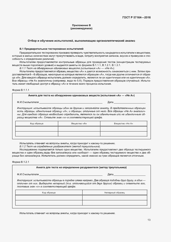 ГОСТ Р 57164-2016. Страница 18