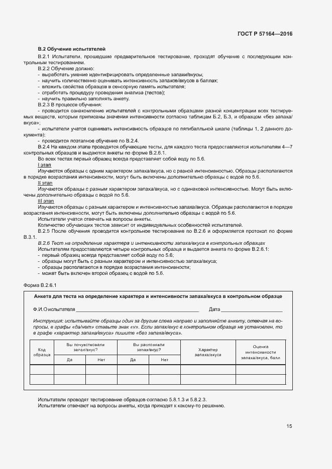 ГОСТ Р 57164-2016. Страница 20