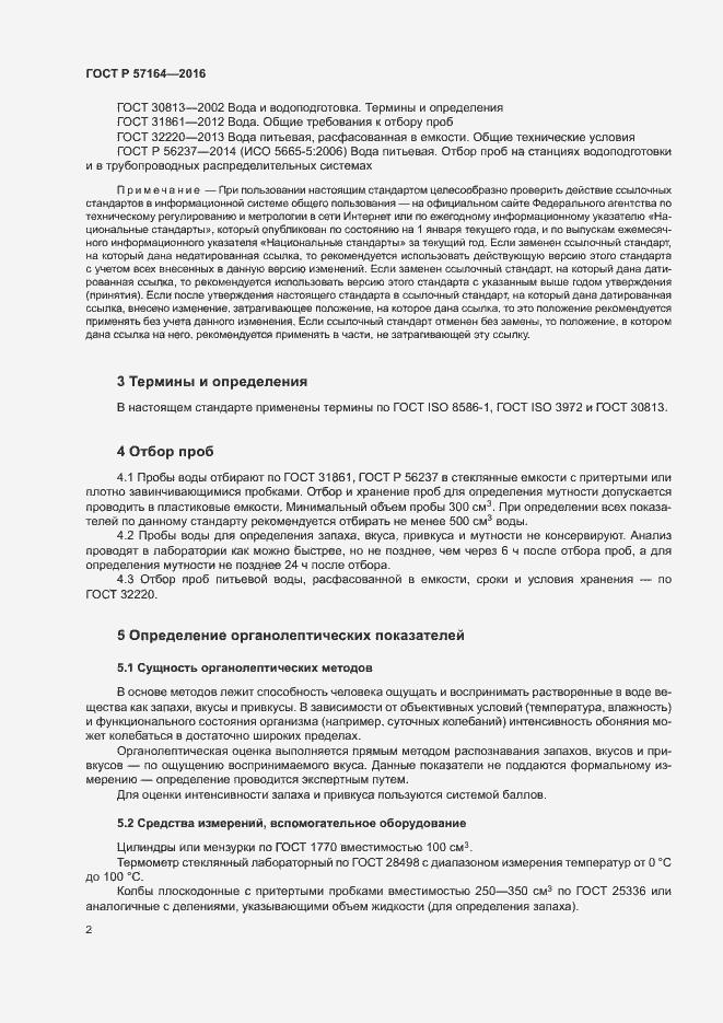 ГОСТ Р 57164-2016. Страница 7