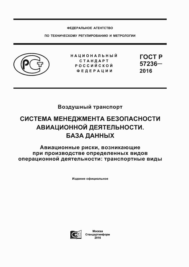 ГОСТ Р 57236-2016. Страница 1