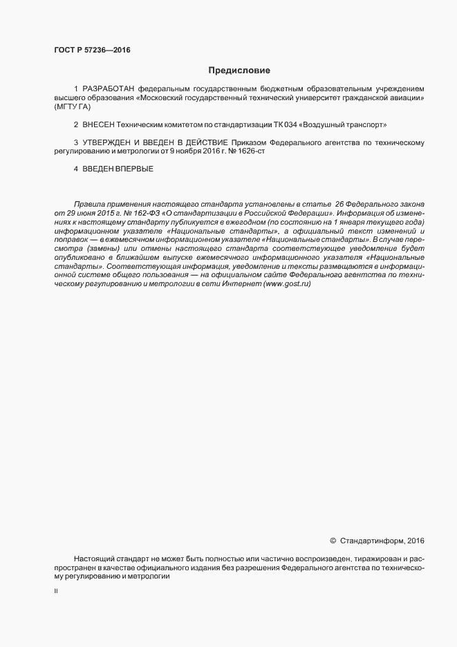 ГОСТ Р 57236-2016. Страница 2