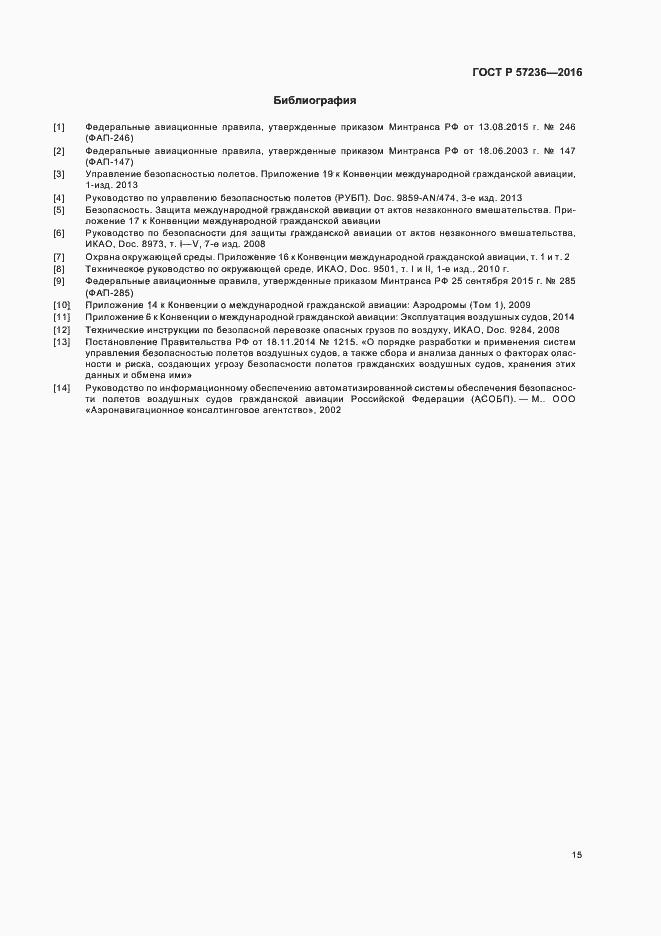 ГОСТ Р 57236-2016. Страница 19