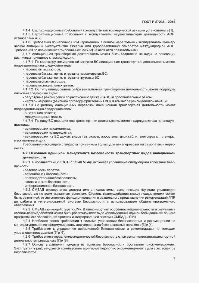 ГОСТ Р 57236-2016. Страница 7