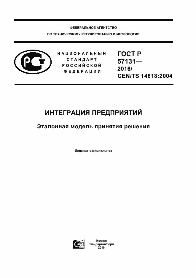 ГОСТ Р 57131-2016. Страница 1