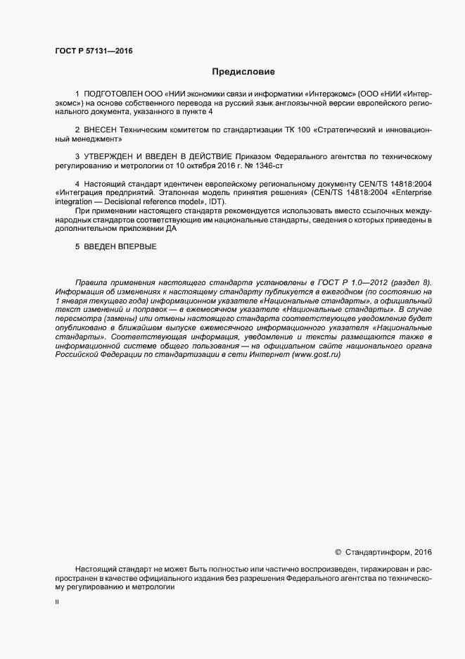 ГОСТ Р 57131-2016. Страница 2