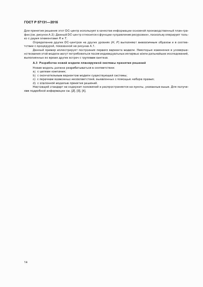 ГОСТ Р 57131-2016. Страница 18