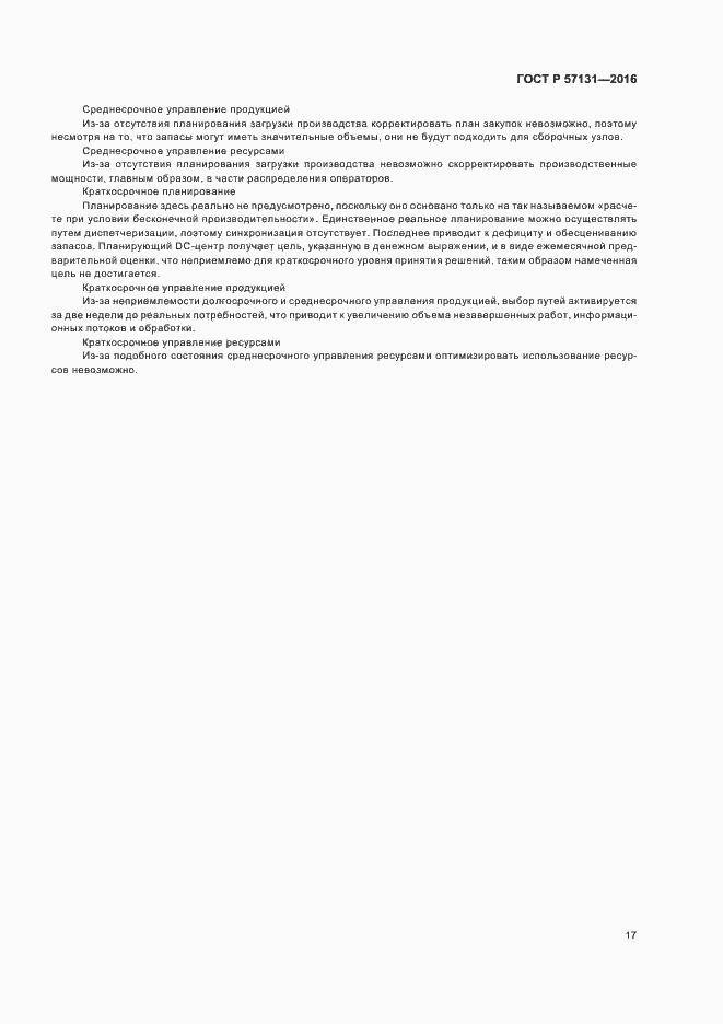 ГОСТ Р 57131-2016. Страница 21